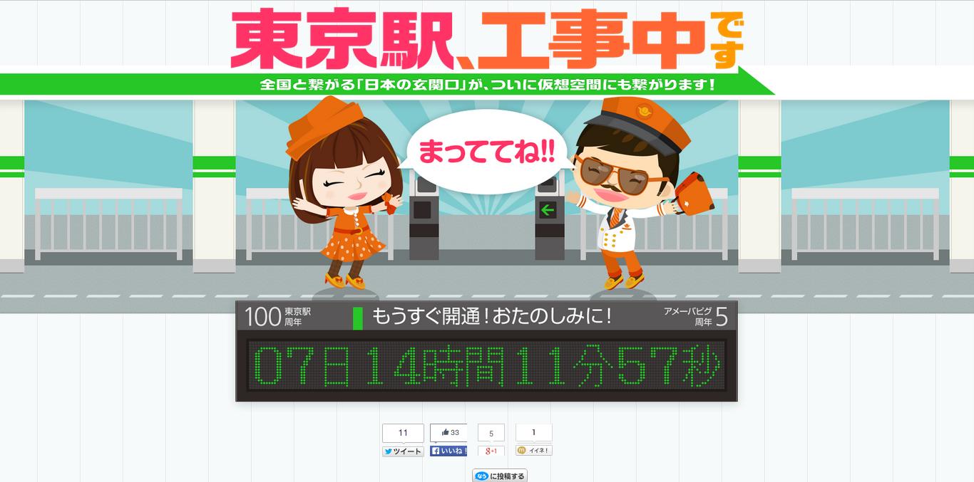 アメーバピグと東京駅がコラボ?! 謎のカウントダウンページが登場