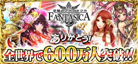 シリコンスタジオのソーシャルゲーム「逆襲のファンタジカ」、全世界で600万ユーザーを突破