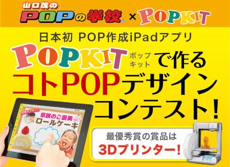 最優秀賞は3Dプリンタ! レイン・バード、POP作成アプリ「POPKIT」にて「コトPOPデザインコンテスト」を開催