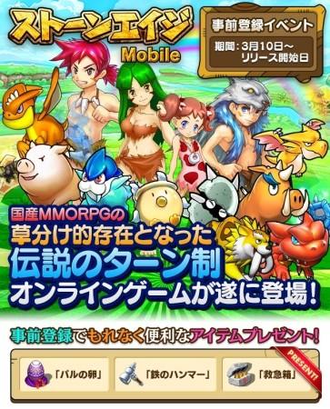 MMORPG「StoneAge」がスマホで復活! CJインターネットジャパン、「ストーンエイジ Mobileの事前登録受付を開始2