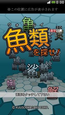 空想科学、魚偏の漢字が学べるAndroid向けタッピングゲーム「魚類(ウォールイ)を探せ!」をリリース1