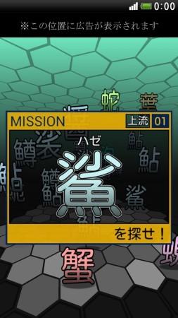 空想科学、魚偏の漢字が学べるAndroid向けタッピングゲーム「魚類(ウォールイ)を探せ!」をリリース2