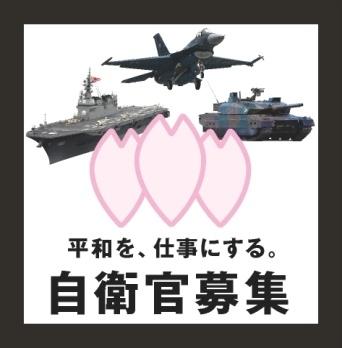 防衛省、自衛隊史上初の陸海空三幕公認ARアプリ「キミにエールAR」をリリース3