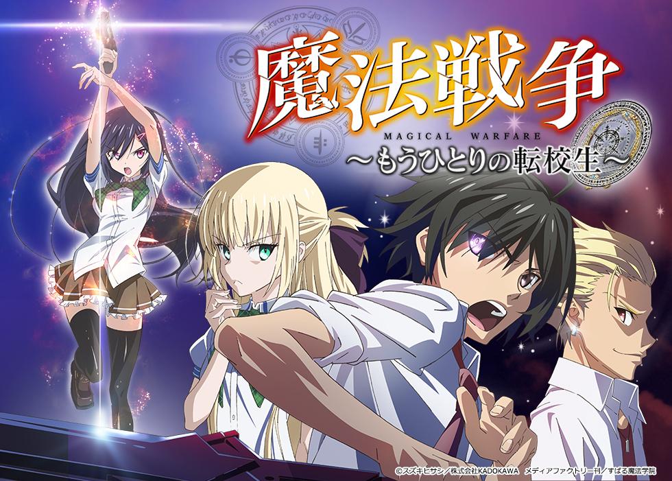 ONE-UPとTBS、TVアニメ「魔法戦争」のスマホ向けゲーム「魔法戦争 ~もうひとりの転校生~」のiOS版をリリース1
