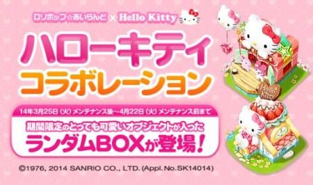 WeMade Online、スマホ向け島育成ゲーム「ロリポップ☆あいらんど」にてハローキティとコラボ1
