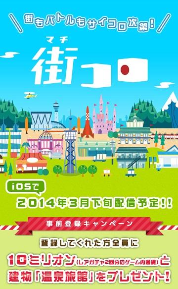 """コアゲームス、iOS向け""""街づくり×サイコロバトル""""ゲーム「街コロ」の事前登録受付を開始1"""