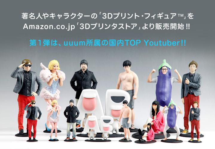 ソニー・ミュージックコミュニケーションズ、アーティストの「3Dプリント・フィギュア」を販売