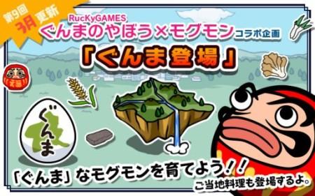 ビーワークス、スマホ向け育成ゲーム「超!美食生命体モグモン いつでもてんこもり」にて「ぐんまのやぼう あぺんどじゃぱん」とコラボ1