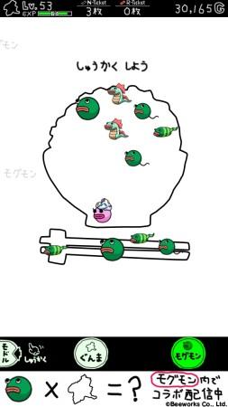 ビーワークス、スマホ向け育成ゲーム「超!美食生命体モグモン いつでもてんこもり」にて「ぐんまのやぼう あぺんどじゃぱん」とコラボ3