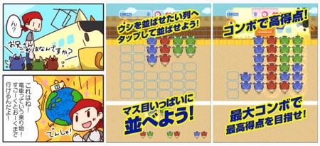 ココア、3D仮想空間「meet-me」のアバターをモチーフにしたスマホ向けゲームアプリ「モーギュウギュウ」をリリース