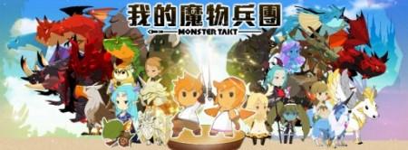 シリコンスタジオのスマホ向けRPG「MONSTER TAKT」が台湾・香港へ進出! 中文版「 我的魔物兵團」を提供開始1