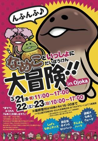 松山になめこが大増殖 「お城下スプリングフェスタ」内にてなめこイベント「なめこといっしょに大冒険!! in Ojoka」開催
