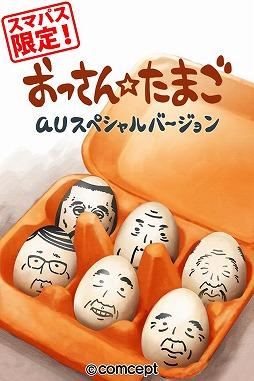 comcept、おっさんゆで卵収集ゲーム「おっさん☆たまご」のauスマートパス限定版をリリース1