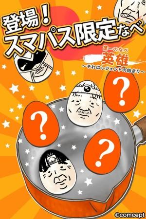 comcept、おっさんゆで卵収集ゲーム「おっさん☆たまご」のauスマートパス限定版をリリース2