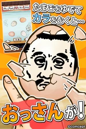 comcept、おっさんゆで卵収集ゲーム「おっさん☆たまご」のauスマートパス限定版をリリース3