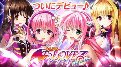gloops、Mobageにてアイドル育成ソーシャルゲーム「To LOVEる–とらぶる- ダークネス -Idol Revolution-」を提供開始1