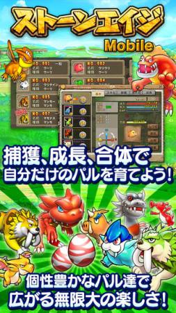 CJインターネットジャパン、MMORPG「StoneAge」のスマホ版「ストーンエイジ Mobile」をリリース3