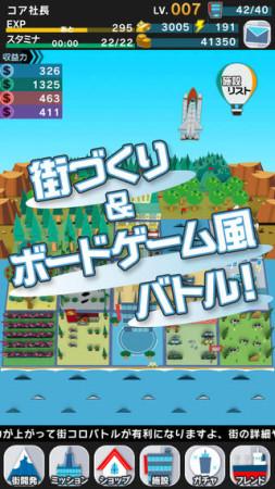 """コアゲームス、iOS向け""""街づくり×サイコロバトル""""ゲーム「街コロ」をリリース2"""