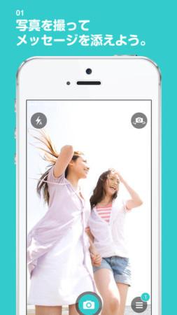 添付メッセージは一行だけ ココネ、スマホ向け写真トークアプリ「Potto」をリリース2