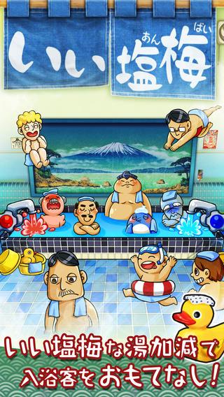 CEDECの名物企画「PERACON2013」の入賞作をアプリ化 プロペ、スマホ向け銭湯運営ゲーム「いい塩梅」をリリース1