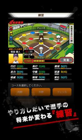 DeNA、高校野球ソーシャルゲーム「栄冠へのキセキ」のスマホアプリ版をリリース2