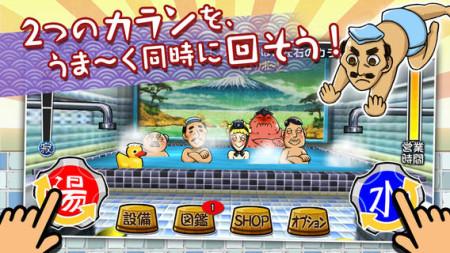CEDECの名物企画「PERACON2013」の入賞作をアプリ化 プロペ、スマホ向け銭湯運営ゲーム「いい塩梅」をリリース2