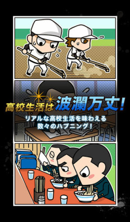 DeNA、高校野球ソーシャルゲーム「栄冠へのキセキ」のスマホアプリ版をリリース3