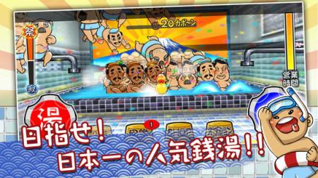 CEDECの名物企画「PERACON2013」の入賞作をアプリ化 プロペ、スマホ向け銭湯運営ゲーム「いい塩梅」をリリース3