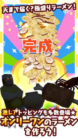 DeNA、スマホ向けラーメン具材積み上げゲーム「マシマシ∞チョモランマ」をリリース2