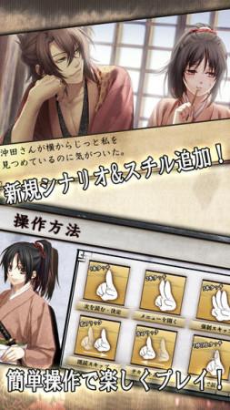 アイディアファクトリー、「薄桜鬼 ポータブル」をスマホ向けに移植 スマホ版オリジナルエピソードもあり3