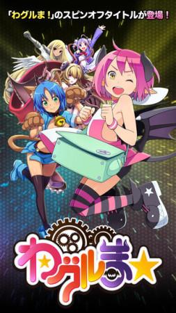 ゲームポット、「わグルま!」のスピンオフタイトル「わグルま★」のiOS版をリリース1