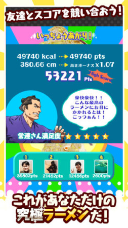 DeNA、スマホ向けラーメン具材積み上げゲーム「マシマシ∞チョモランマ」をリリース3