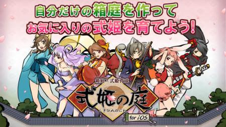 アピリッツ、育成・ハコニワゲーム「式姫の庭」のiOS版をリリース1