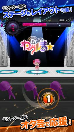 ゲームポット、「わグルま!」のスピンオフタイトル「わグルま★」のiOS版をリリース3