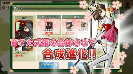 アピリッツ、育成・ハコニワゲーム「式姫の庭」のiOS版をリリース3