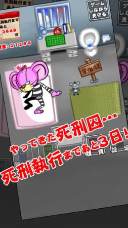 Wuah、死刑囚と最期の3日間を共に過ごすスマホ向け育成ゲーム「死刑囚-最期の3日間-」をリリース1