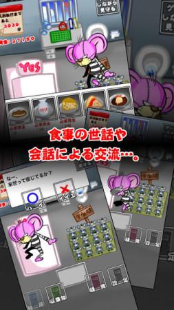 Wuah、死刑囚と最期の3日間を共に過ごすスマホ向け育成ゲーム「死刑囚-最期の3日間-」をリリース2