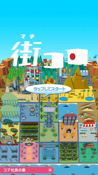 """コアゲームス、iOS向け""""街づくり×サイコロバトル""""ゲーム「街コロ」をリリース1"""