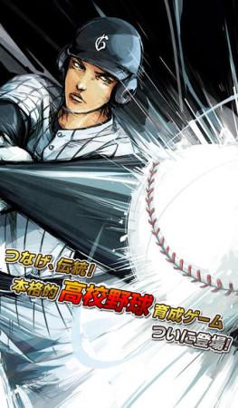 DeNA、高校野球ソーシャルゲーム「栄冠へのキセキ」のスマホアプリ版をリリース1
