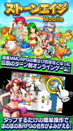 CJインターネットジャパン、MMORPG「StoneAge」のスマホ版「ストーンエイジ Mobile」をリリース2