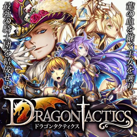 enish、mobcastにてソーシャルゲーム「ドラゴンタクティクス」を提供開始