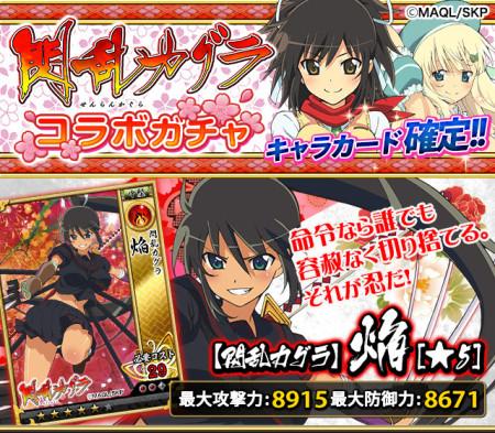 ポケラボ、スマホ向けソーシャルゲーム「戦国幻想曲」にて人気TVアニメ「閃乱カグラ」とコラボ1