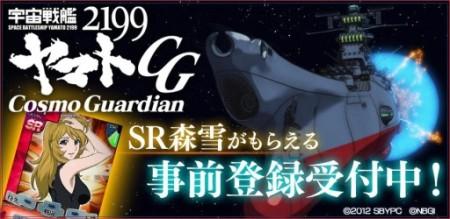 バンダイナムコゲームス、アニメ「宇宙戦艦ヤマト2199」のスマホゲーム「宇宙戦艦ヤマト2199 Cosmo Guardian」の事前登録受付を開始1