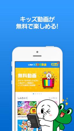 LINE、子供向け動画配信アプリ「LINE KIDS動画」のiOS版を先行リリース2