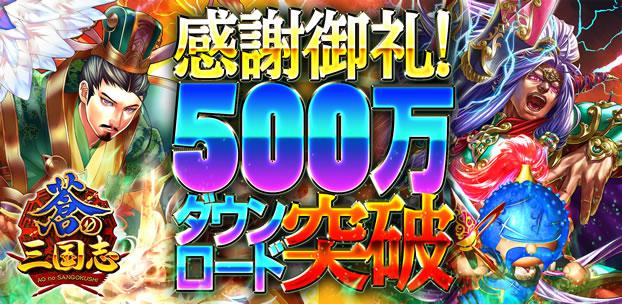 コロプラのスマホ向けソーシャルRPG「軍勢RPG 蒼の三国志」、500万ダウンロードを突破