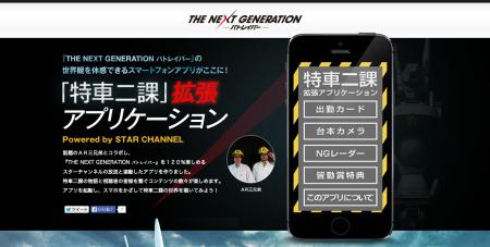スター・チャンネルとAR三兄弟、「THE NEXT GENERATION パトレイバー」の世界観を体験できるiOSアプリ「特車二課拡張」をリリース