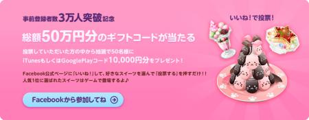 enishの人気レストラン経営ゲーム最新作「ぼくのレストラン3」、事前登録者数が3万人を突破1
