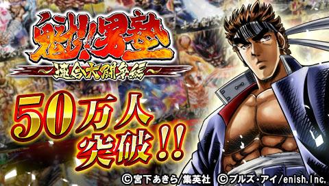 enishのカードバトルゲーム「魁!!男塾 〜連合大闘争編〜」のアプリ版、50万ダウンロードを突破1