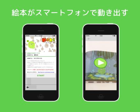 スマホ向けARアプリ「LIVE SCOPAR」、絵本「KOKEくん ゼニゴケの一生」発売記念キャンペーンに採用1