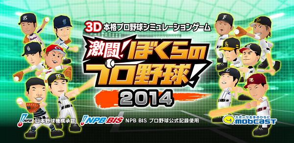 モブキャスト、3D本格プロ野球シミュレーションゲーム 「激闘!ぼくらのプロ野球!」2014年度版をリリース1